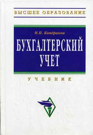 Бух.учет Кондраков