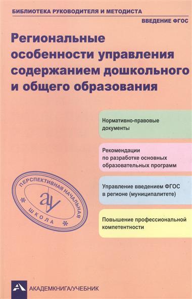 Региональные особенности управления содержанием дошкольного и общего образования. Рекомендации по разработке основных образовательных программ. 2-е издание, исправленное