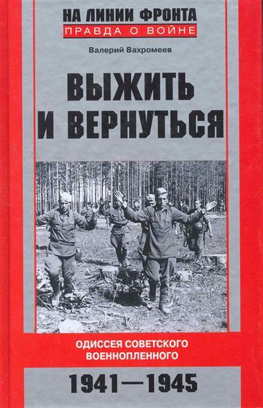 Выжить и вернуться Одиссея советского военнопленного 1941-1945