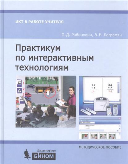 Практикум по интерактивным технологиям. Методическое пособие