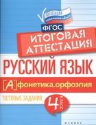 Русский язык: итоговая аттестация. 4 класс. Фонетика. Орфоэпия