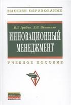 Логика диссертации е издание переработанное и дополненное  Инновационный менеджмент Учебное пособие