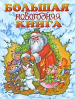 Шалаева Г. Большая новогодняя книга новогодняя книга игр