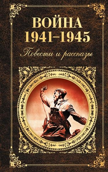 Розман Н. (ред.) Война 1941-1945. Повести и рассказы ISBN: 9785699797257