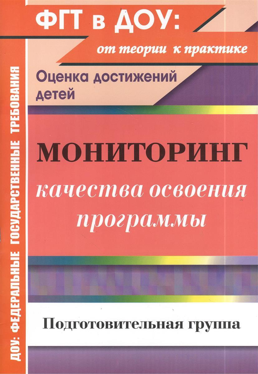 Афонькина Ю. Мониторинг качества освоения основной общеобразовательной программы дошкольного образования. Подготовительная группа ISBN: 9785705729265