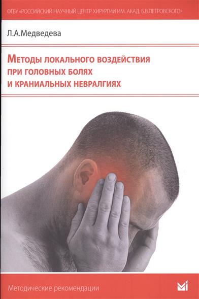 Методы локального воздействия при головных болях и краниальных невралгиях. Методические рекомендации