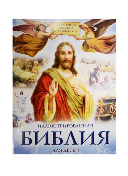 Соколов А. (сост.) Иллюстрированная Библия для детей. Подарочное издание с гравюрами библия подарочное издание