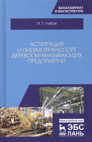 Книга Аспирация и пневмотранспорт деревообрабатывающих предприятий. Учебное пособие. Глебов И.