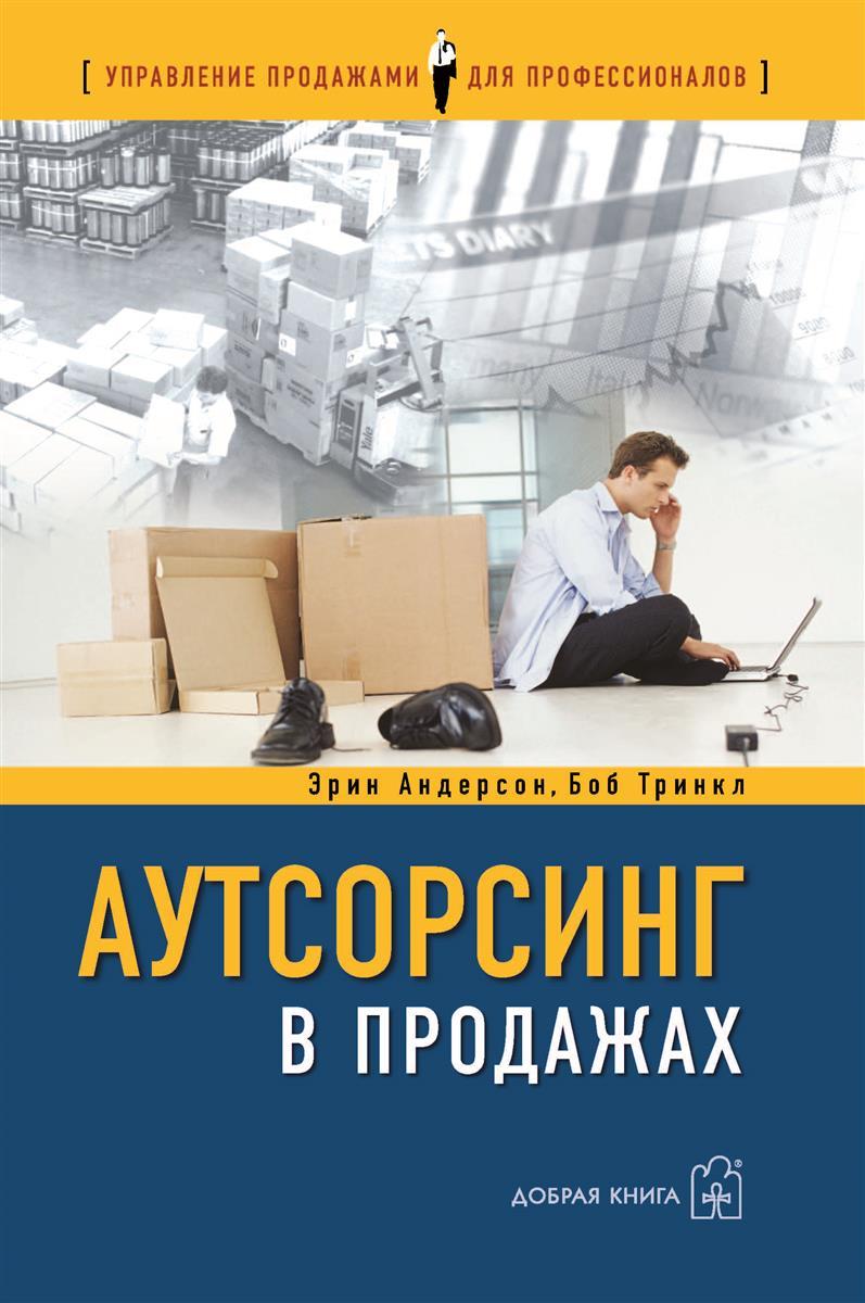 купить Андерсон Э., Тринкл Б. Аутсорсинг в продажах по цене 232 рублей
