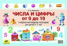 Иляшенко Л. Числа и цифры от 0 до 10 Для дет. 5-7 лет читаем и растем детям от 5 месяцев до 5 лет