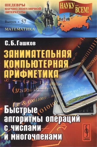 Занимательная компьютерная арифметика. Быстрые алгоритмы операций с числами и многочленами. Выпуск 57