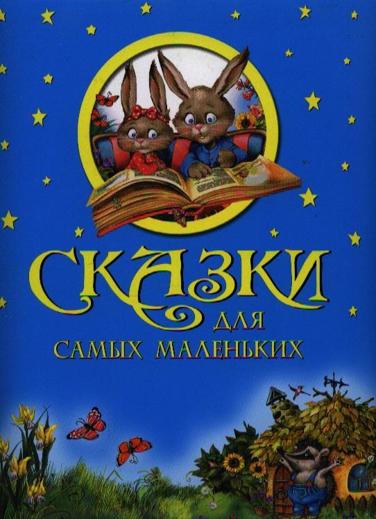 Сказки для самых маленьких книжки для самых маленьких сказки для самых маленьких
