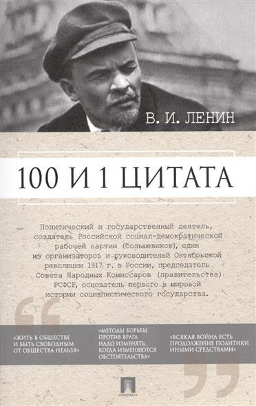 В.И. Ленин. 100 и 1 цитата