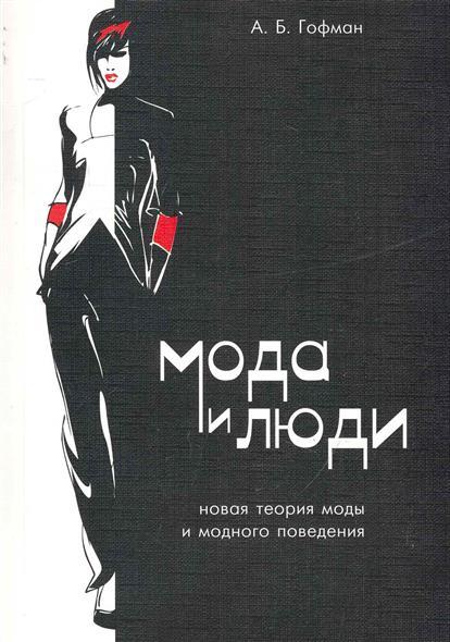 Гофман А.: Мода и люди Новая теория моды и модного поведения