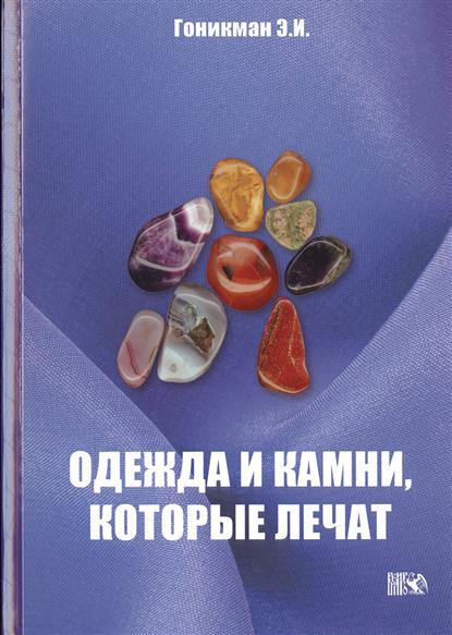 Гоникман Э. Одежда и камни, которые лечат