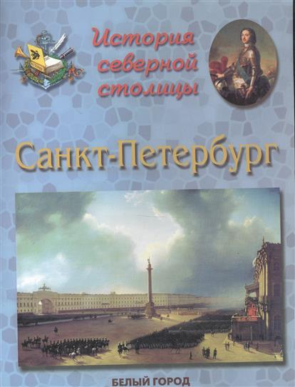Санкт-Петербург История северной столицы