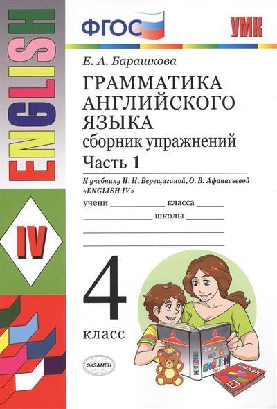 решебник по английскому языку грамматика английского языка сборник упражнений