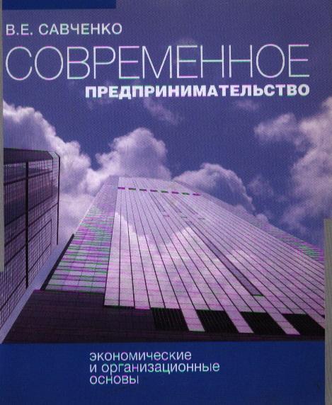 Савченко В.: Современное предпринимательство