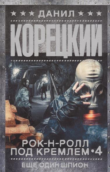 Рок-н-ролл под Кремлем 4. Еще один шпион