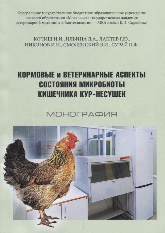 Кочиш И., Ильина Л., Лаптев Г. и др. Кормовые и ветеринарные аспекты состояния микробиоты кишечника кур-несушек. Монография