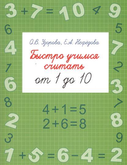 Быстро учимся считать от 1 до 10