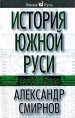 История Южной Руси