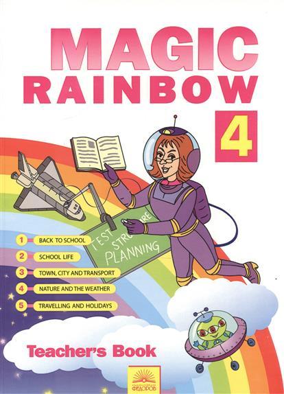 Английский язык Волшебная радуга / Magic Rainbow. 4 класс. Книга для учителя