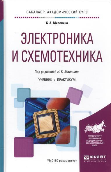 Миленина С. Электроника и схемотехника. Учебник и практикум