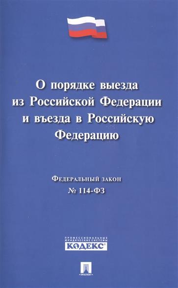 О порядке выезда из Российской Федерации и въезда в Российскую Федерацию. Федеральный закон № 114-ФЗ