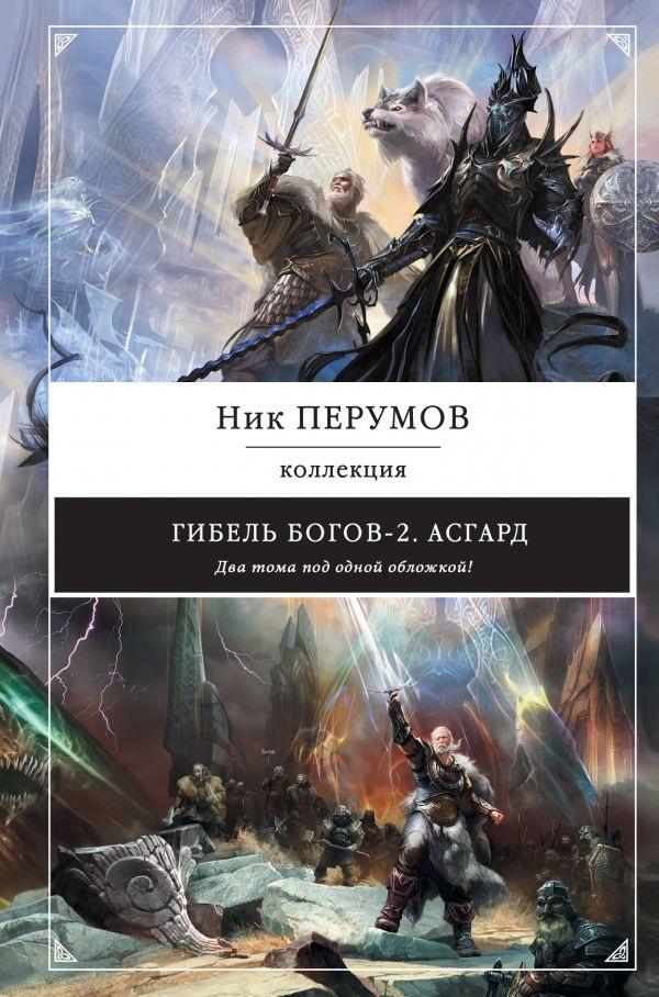 Перумов Н. Гибель Богов-2. Асгард гибель богов