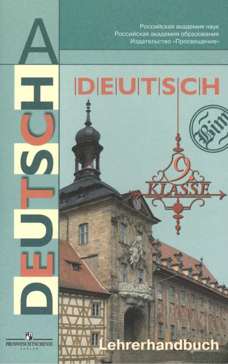 Немецкий язык. 9 класс. Книга для учителя. Пособие для общеобразовательных учреждений