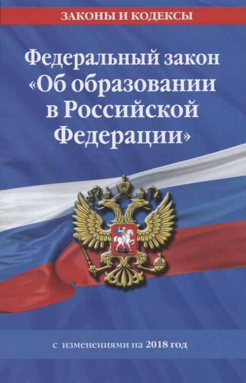 Мубаракшин Р. (отв. Ред.) Федеральный закон