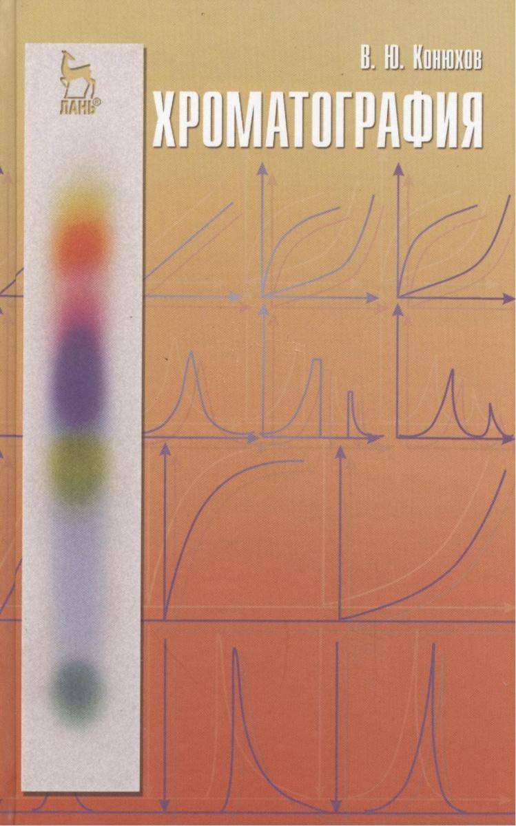 Хроматография: Учебник