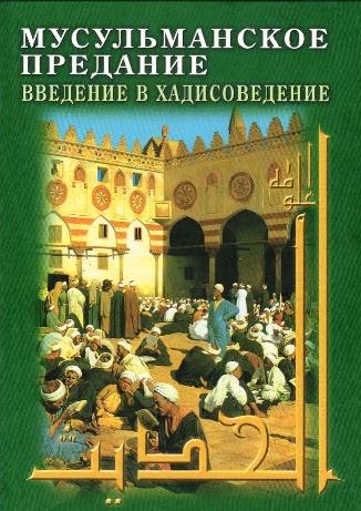 Мусульманское предание Введение в хадисоведение