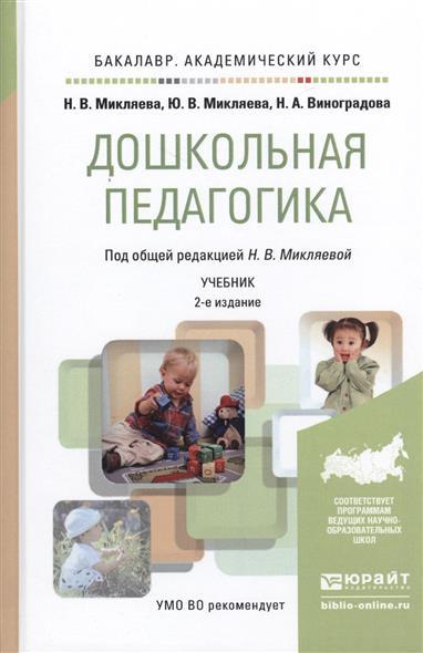Дошкольная педагогика. Учебник для академического бакалавриата
