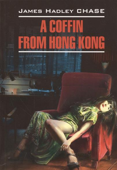 A coffin from Hong Kong
