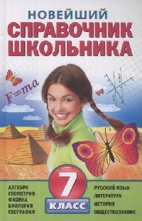 Новейший справочник школьника 7 кл.