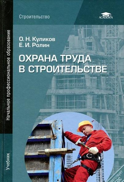 Куликов О. Охрана труда в строительстве