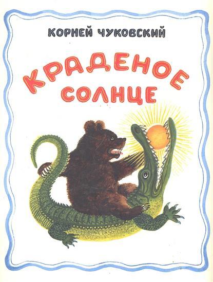 Чуковский К. Краденое солнце чуковский к и краденое солнце