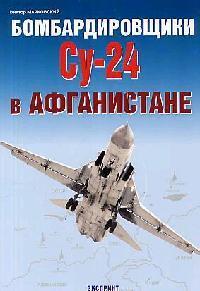 Бомбардировщики Су-24 в Афганистане
