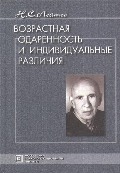 Возрастная одаренность и индивидуальные различия. Избранные труды. 3-е издание, исправленное и дополненное