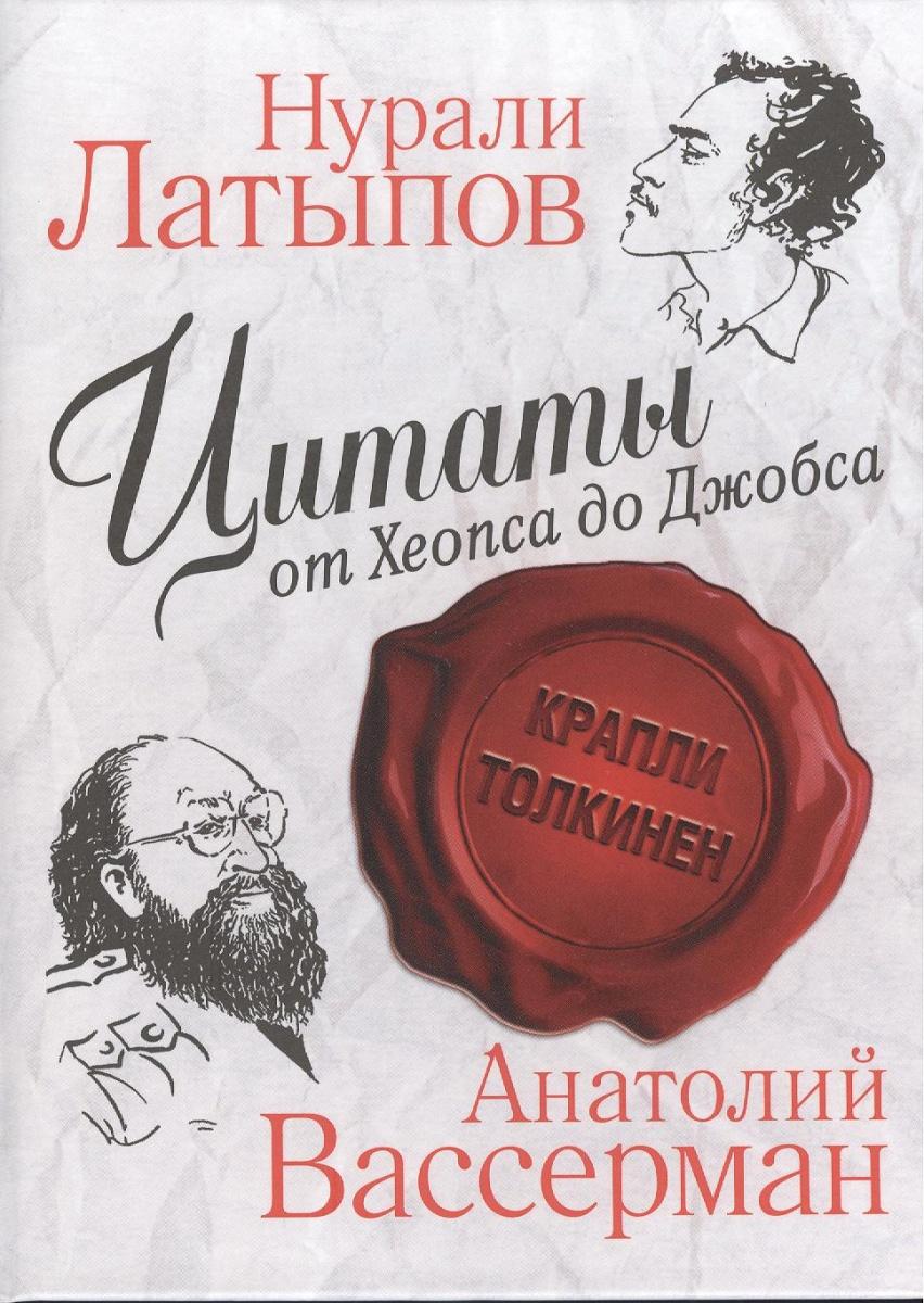 Латыпов Н., Вассерман А. Цитаты от Хеопса до Джобса ISBN: 9785170809158 якоб вассерман свободная любовь