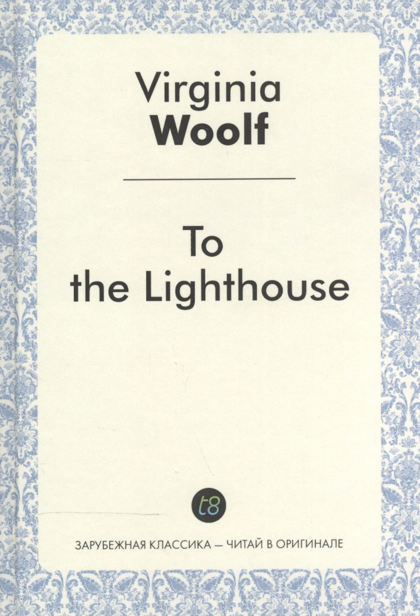 Woolf V. To the Lighthouse lighthouse project lighthouse project we are the wildflowers
