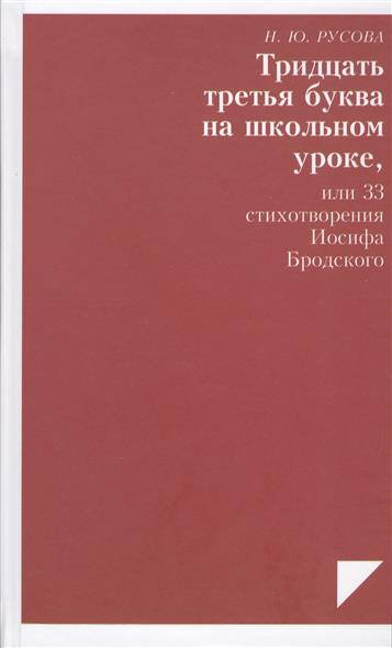 Русова Н.: Тридцать третья буква на школьном уроке, или 33 стихотворения Иосифа Бродского