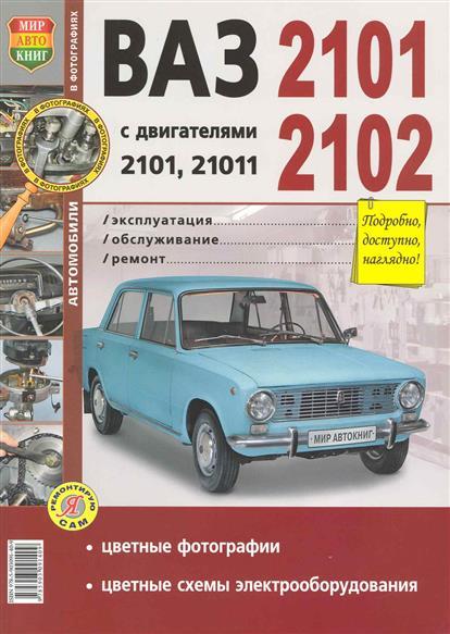 ВАЗ-2101 / 2102 бензонсос на ваз 2101