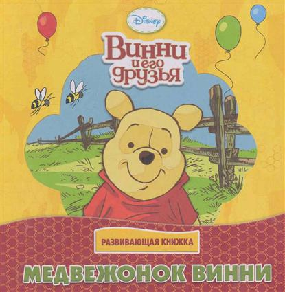 Медвежонок Винни Винни и его друзья медвежонок винни и его друзья комплект из четырёх книг издательство клевер ут 00013483