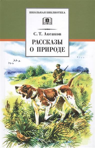 Аксаков С. Рассказы о природе рассказы о природе