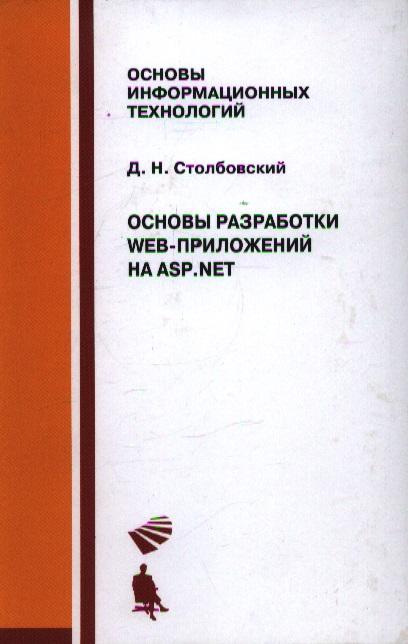 Основы разработки Web-приложений на ASP.NET Уч. пос.