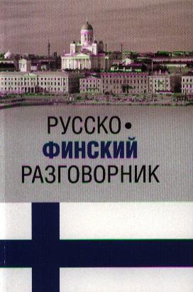 Шишкина Т. Русско-финский разговорник рагулина п и ред русско финский разговорник