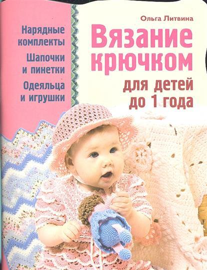 Литвина О. Вязание крючком для детей до 1 года